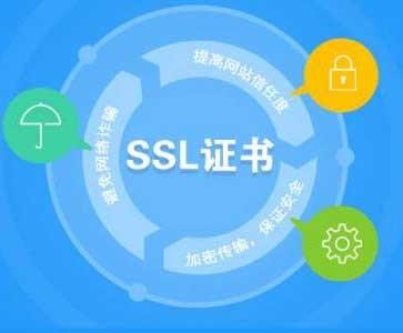 SSL配置服务
